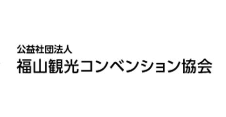 公益社団法人福山観光コンベンション協会