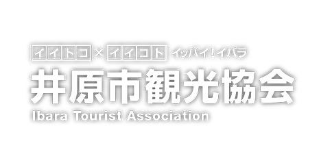 井原市観光協会