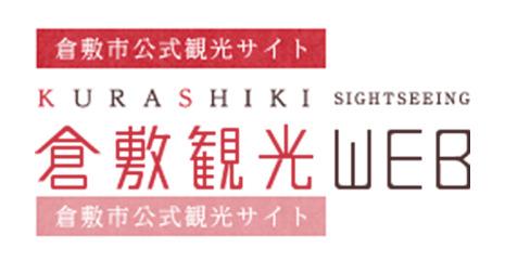 倉敷市公式観光サイト - 倉敷観光WEB