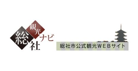 総社市公式観光WEBサイト - 総社ナビ